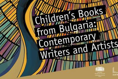 СРЕЩА С КНИГА: Children`s Books from Bulgaria - Contemporary Writers and Artists